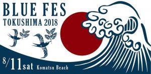 【ビッグイベント】Def Tech、DJ湯川正人、大野Mar修聖、辻裕次郎ほかプロサーファーも多数参加する空、海、藍で集う夏! BLUE FES TOKUSHIMA 2018が8/11(土)に徳島県の小松海岸にて開催決定!!