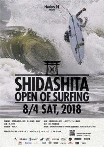 "【NSA】志田下を舞台に8/4(土)開催の""Hurley presents SHIDASHITA OPEN OF SURFING""が7/20(金)までエントリー受付中!"