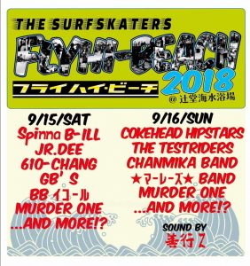 "【SURF×SKATE×MUSIC】9/15(土)~9/16(日)に渡り""THE SURFSKATERS 17″が辻堂海岸を会場に開催決定!! FLYHI-Beachライブ出演豪華アーティストがいよいよ発表!!"
