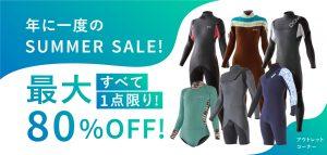 【ビッグチャンス!】世界が認める高品質を誇るDOVE wetsuitsが最大80%オフ!? スマホ対応化したDOVEオフィシャルサイト内にて年に一度のサマーセール実施中!