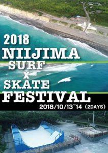 【SURF×SKATE】エントリー受付中! 2018新島SURFSKATE FESTIVALが10/13(土)〜10/14(日)の2日間に渡り開催!!