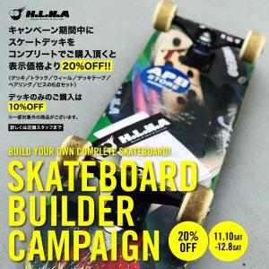 【期間限定】新しいスケートボードを組むなら今がチャンス!? 11/10(土)から12/8(土)までH.L.N.A STORE全国各店にてSKATEBOARD BUILDERキャンペーン実施中!!