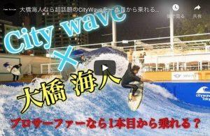 【kumebros最新動画】知られざるその裏舞台を本邦初公開!!自由自在にCitywave Tokyoの人工波を乗りこなし話題を呼んだ大橋海人、実際に最初の1本目から乗れたのか?
