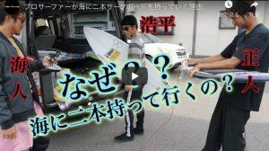 【kumebros最新動画】プロサーファーがなぜ海に2本ボードを持っていくのか!?その理由に迫る!