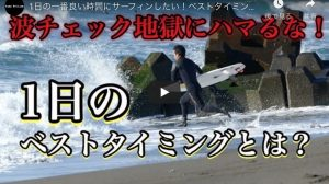 【kumebros最新動画】1日の中で一番いい時間帯にサーフィンするには!? そのベストタイミングを見極めるコツを粂浩平プロが伝授!!