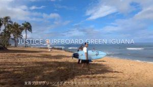 """【意外や】ロング並みのパドルの速さとショート並みの軽快アクション!川畑友吾が普段のボードよりも7インチ長く12リッターも大きいJustice surfboardsの""""Green Igana""""モデルでハワイのファンウェイブをクルーズ!"""