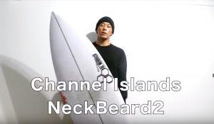 """【kumebros最新動画】日本の波にもスーパーフィット! この調子良さはもはや反則過ぎる!? Channel Islands surfboards2019最新""""NeckBeard2""""モデルの日本最速インプレッション・レビューby粂浩平"""