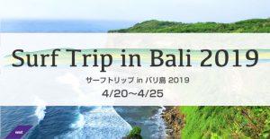 """【4/20-4/25】お一人様でもOK!! 初めて行く海外トリップでも安心の、kumebrosでお馴染みのYouTuberプロサーファー粂浩平と行く""""ムラスポツアーSurf Trip in Bali 2019″参加者募集中!"""