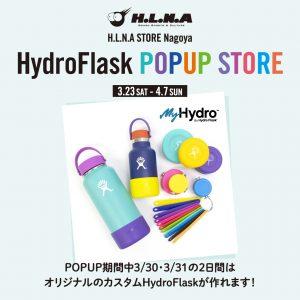 """【3/23(土)から4/7(日)まで!】H.L.N.A STORE名古屋AQULSにて""""Hydro Flaskポップアップ・ストア""""を期間限定開催中!"""