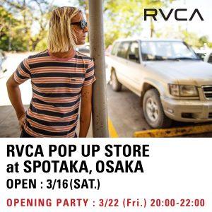 【関西最大級!】3/22(金)20時から22時まで誰でも無料参加できるオープニングパーティーも開催! RVCAポップアップストアがSPOTAKA心斎橋にオープン!