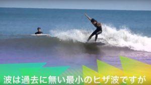 【パフォーマンス・オルタナティブ】スネヒザの小波でも驚愕の加速力とコントロール性!ベテランプロサーファー川畑邦宏によるJustice surfboardsのスパイシーバラクーダ・セッション