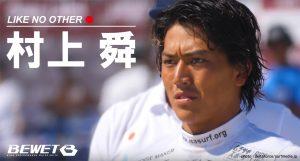 【祝!】日本代表選手として有力視される日本を代表するトッププロサーファー村上舜がBEWETと正式に複数年契約を結ぶ!!