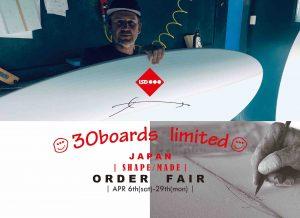 """【4/6(土)〜4/29(月)】LSD surfboardsの世界一流シェイパーLuke Shortが4年ぶりに来日! 30本限定""""Luke Short来日オーダーフェアJAPAN SHAPE/MADE""""開催!"""
