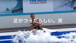 "【kumebros最新動画】人口サーフィン施設""City Wave""で開催された初のプロサーフィンコンテスト""G-Shock City Wave Pro powered by MURASAKI SPORTS""に大橋海人と共に潜入!!"