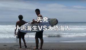 【台風8号】kumebros最新動画は大橋海人、小嶋海生、粂悠平、粂浩平の4名によるチームバトルの炎のリベンジマッチ!