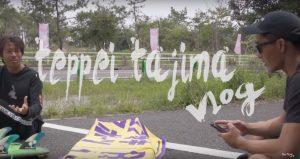 【スーパーサーフスター】田嶋鉄兵の最新Vlogは、ピー音入りまくりのオフレコトークから大野Mar修聖、辻裕次郎、高橋健人、Matt Banting、平原颯馬といった豪華メンバーたちによる志田東浪スーパーセッションまで収録!