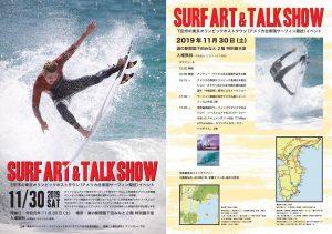 "【SURF×ART】11/30(土)から12/5(木)まで伊豆下田の道の駅開国下田みなと2階特別展示室にて""SURF ART & TALK SHOW""が開催!"
