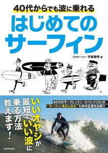 "【How to】カリスマプロサーファー市東""Shige""重明著""40代からでも波に乗れる初めてのサーフィン""がKADOKAWAよりリリース!!"