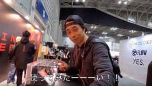 【インタースタイル2020】マカシーTV蛸優樹プロによる会場内クルージング・セッション