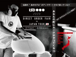 【2/24(月)まで!】LSD surfbordsの世界一流シェイパーLuke Short来日! 本人と直接話してスーパーカスタムオーダー可能な来日記念スペシャル・フェア開催!!