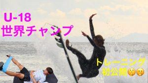 【金メダリスト】史上初となるISAの18歳以下男子で日本人世界チャンプに輝いた上山キアヌが自粛期間中のトレーニングを初公開!!