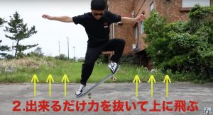 【How to】意外な真実に衝撃!? スケートボードでオーリーできたらサーフィン覚醒するって本当!? その理由を村田嵐が徹底的に分析して伝授!!