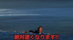 【秘伝】パイプラインの波から鵠沼の超小波まで日本最速クラスのパドルの速さを誇る河村海沙がパドルを速くする3つのコツを伝授!