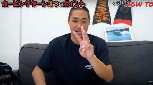 【How to】カーヴィングで周りと差をつける3つのコツとは!? 日本指折りの実力派トッププロサーファー安井拓海が伝授!