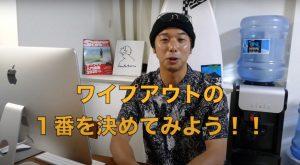 【kumebros最新動画】春一番でワンメイク大会は湯川正人が優勝!さらに爆笑ワイプアウトの優勝は誰の手に?