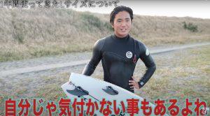 【検証】FCSのフィンのサイズをLからMへ変えたらどれだけサーフィンが変化するのか!? 村田嵐が徹底的に乗り比べる!!