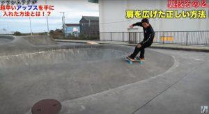 【裏技How to】誰でも簡単に陸上でできる!! 力を不要とする身体の使い方を意識しながらスピードを得るアップスダウンを身につけるためにやってきたスケートボードを使った陸上イメトレ法を村田嵐が伝授!!
