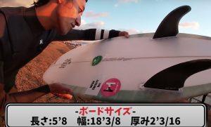 """【20201注目のツインフィン】驚異のスピードとパフォーマンス性!? 河村海沙が過去最高と大絶賛するDEADKOOKS surfboardsのツインフィッシュ""""DOOMSDAYS""""モデルでのサイズアップした湘南セッション"""