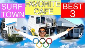 【世代を超えたサーフスター】田中英義が紹介する地元であり、東京五輪サーフィン会場でもある千葉一宮でオススメのカフェ3選