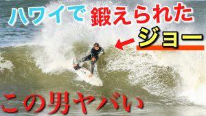 【若手トッププロサーファー】村田嵐と安室丈による千葉北フリーセッション