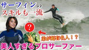 【美人プロサーファー】川瀬新波と村田嵐によるJPSA直前の千葉フリーセッション