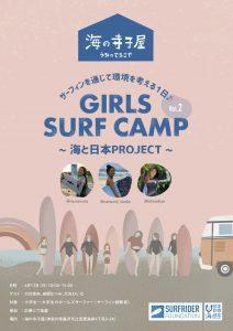"""【Green Colors】6/13(日)10:00から15:00まで! 辻堂にある海の寺子屋を会場にSFJアンバサダー大村奈央、田岡なつみ、大矢ひいなによる""""海の寺子屋GIRLS SURF CAMP""""開催!"""