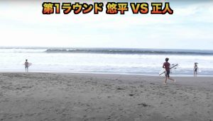 湯川正人&粂浩平vs大橋海人&粂悠平によるガチンコ・サーフィン・チームバトルが勃発!!