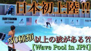 【オープン直前の】静波サーフスタジアムに河村海沙がHurleyチームと潜入!